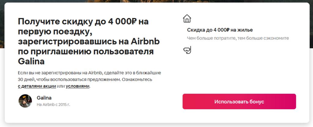 купоны airbnb