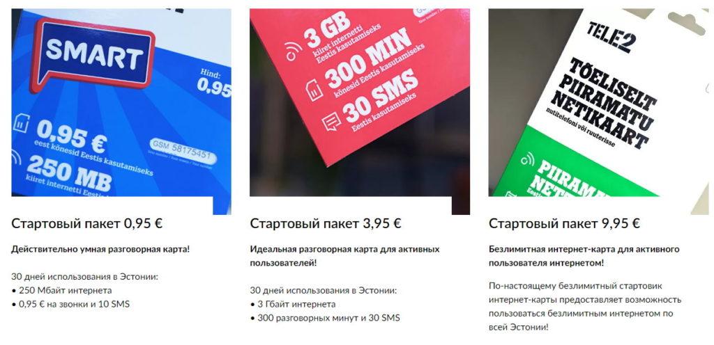 Стартовые пакеты Теле2 в Эстонии