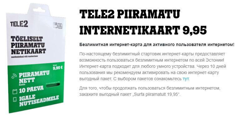 Мобильные операторы и интернет в Эстонии