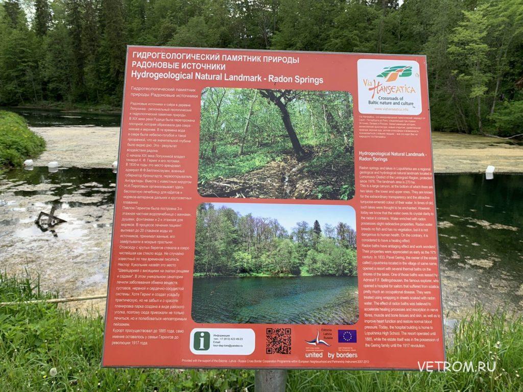 радоновые озёра экотропа охраняемый памятник природы